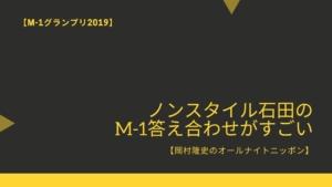 【M-1グランプリ2019】ノンスタイル石田のM-1答え合わせがすごい【岡村隆史のオールナイトニッポン】