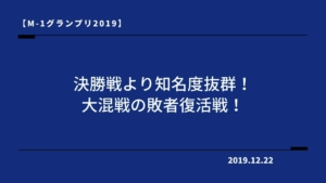 【M-1グランプリ2019】敗者復活戦を勝ち抜いたのは和牛!!決勝戦より人気抜群なコンビがたくさん【ルール変更がキツい】