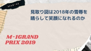 【M-1グランプリ2019】見取り図は2018年の雪辱を晴らして笑顔になれるのか【プロフィールやネタの特徴】