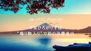 """【M-1グランプリ2019】すゑひろがりずは""""鳴り物入り""""で初の決勝進出したコンビ【袴に小鼓(こつづみ)】"""