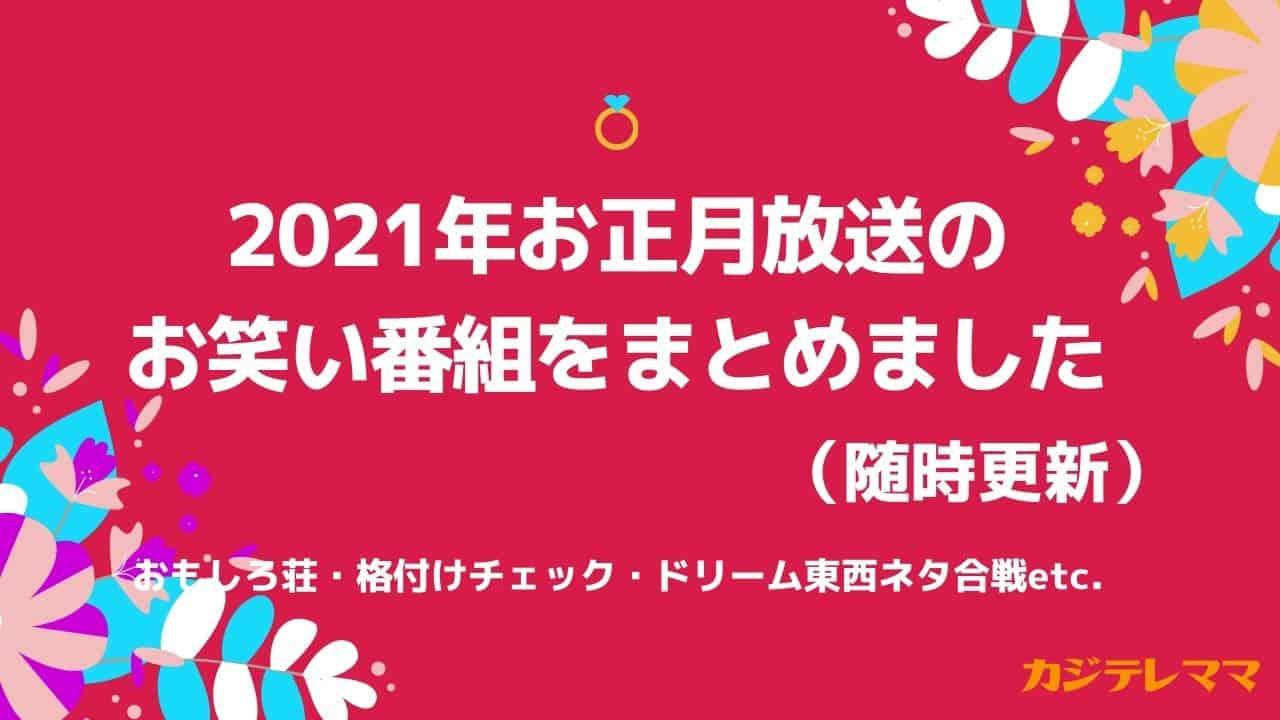 【2021年1月】お正月のお笑い特番はこれだ!!~おもしろ荘・爆笑ヒットパレード・格付けチェック・ドリー...