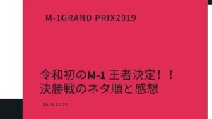 【M-1グランプリ2019】優勝はミルクボーイ!決勝戦・最終決戦のネタ順と各コンビの得点