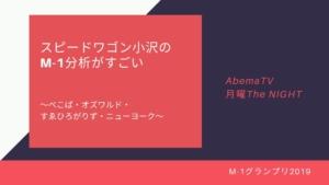【M-1グランプリ2019】スピードワゴン小沢のM-1分析〜ぺこぱ・すゑひろがりず・オズワルド・ニューヨーク〜【月曜TheNIGHT】