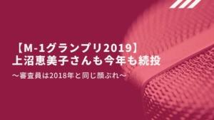 【M-1グランプリ2019】上沼恵美子さんも今年も続投~審査員は2018年と同じ顔ぶれ~