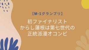 【M-1グランプリ】初ファイナリストからし蓮根は第七世代の正統派漫才コンビ~プロフィールやネタの特徴~