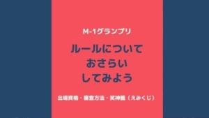 【M-1グランプリ2019】M-1の基本ルールについておさらい~出場資格・審査方法・笑神籤(えみくじ)~