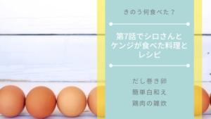 「きのう何食べた?」第7話でシロさんとケンジが食べた料理とレシピ~だし巻き卵・簡単白和え・鶏もも雑炊~