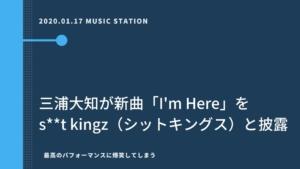 【Mステ】三浦大知が新曲「I'm Here」をs**t kingz(シットキングス)と披露