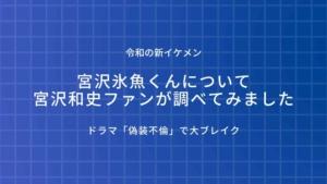 【his】宮沢氷魚くんについて宮沢和史ファンが調べてみました【偽装不倫】
