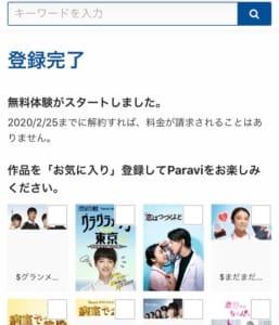 Paravi(パラビ)の登録・加入方法~2週間お試し無料でTBS・テレビ東京系のドラマが見られる~