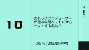 【関ジャム】2019年売れっ子プロデューサーが選ぶ年間ベスト10からヒットする曲は?