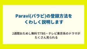 Paravi(パラビ)の登録・加入方法~2週間おためし無料でTBS・テレビ東京系のドラマが見られる~