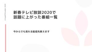 新春テレビ放談2020で話題に上がった番組一覧