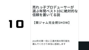 【関ジャム完全燃SHOW】売れっ子プロデューサーが選ぶ年間ベスト10に絶対的な信頼を置いてる説【三浦大知の飛行船】
