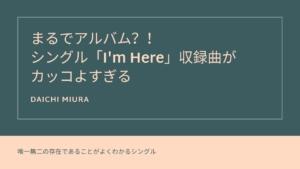 【三浦大知】シングル「I'm Here」収録曲がカッコよすぎてまるでアルバム【唯一無二】