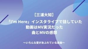 三浦大知「I'm Here」インスタライブで話していた動画はMV実況だった!曲を聴いた・MVを見た感想
