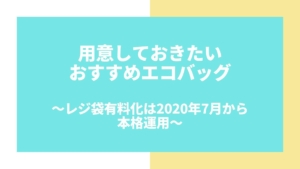 用意しておきたいおすすめエコバッグ~レジ袋有料化は2020年7月から本格運用~