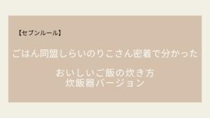 【セブンルール】おいしいご飯の炊き方炊飯器バージョン【ごはん同盟しらいのりこさん】