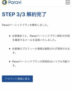 Paravi(パラビ)の解約方法は簡単?手順をくわしく説明します【無料体験2週間を試したい方必見】