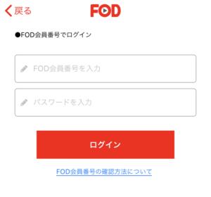 FOBプレミアムの登録・加入方法は簡単~30日間無料お試し~
