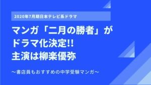 マンガ「二月の勝者」がドラマ化決定!! 主演は柳楽優弥