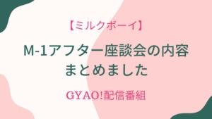 【ミルクボーイ】M-1アフター座談会の内容をまとめました【GYAO!】