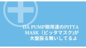 DA PUMP御用達のPITTA MASK(ピッタマスク)が大盤振る舞いしてるよ