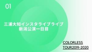 """三浦大知インスタ""""ライブ""""ライブ新潟公演1日目~神からの贈り物がすごすぎた~"""