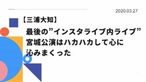 """【三浦大知】最後の""""インスタライブ内ライブ""""宮城公演はハカハカして心に沁みまくった"""