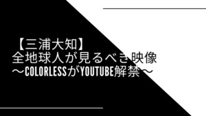 【三浦大知】全地球人が見るべき映像~COLORLESSがYouTube解禁~