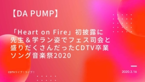 【DA PUMP】「Heart on Fire」初披露に先生&学ラン姿でフェス司会と盛りだくさんだったCDTV卒業ソング音楽祭2020