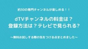 dTVチャンネルの料金は?登録方法は?テレビで見られる?~無料お試しの際に気をつける点まとめました~