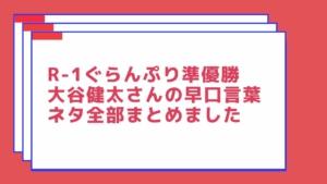 R-1ぐらんぷり敗者復活者大谷健太さんの早口言葉ネタ全部まとめました
