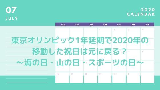 東京オリンピック1年延期で2020年の移動した祝日は元に戻る? ~海の日・山の日・スポーツの日~   カジテ...