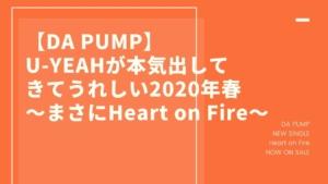 【DA PUMP】U-YEAHが本気出してきてうれしい2020年春~まさにHeart on Fire~