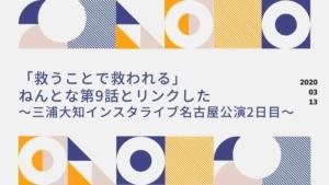 「救うことで救われる」ねんとな第9話とリンクした~三浦大知インスタライブ名古屋公演2日目~