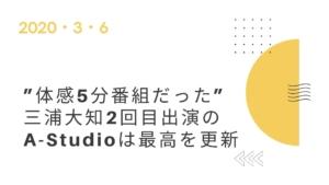 """""""体感5分番組だった""""三浦大知2回目出演のA-Studioは最高を更新"""