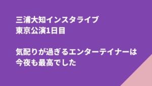 【三浦大知】気配りが過ぎるインスタ内ライブ東京1日目〜COLORLESSツアーグッズオンライン販売は3月6日12:00から~