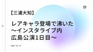 【三浦大知】レアキャラ登場で沸いた~インスタライブ内広島公演1日目~