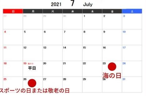 祝日 変更 年 2021