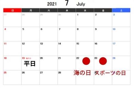 2021東京オリンピック日程決定で2021年の祝日は移動するの?~開会式は7月23日から~【追記あり】
