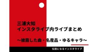 三浦大知インスタライブ内ライブまとめ~披露した曲・名産品・ゆるキャラ~