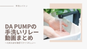 DA PUMPの手洗いリレー動画まとめ~元気な姿を確認できてうれしい~