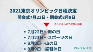 2021東京オリンピック日程決定で2021年の祝日は移動するの?~開会式は7月23日~【追記あり】
