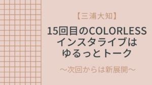 【三浦大知】15回目のCOLORLESSインスタライブはゆるっとトーク~次回からは新展開~