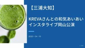 【三浦大知】KREVAさんとの和気あいあいインスタライブ岡山公演