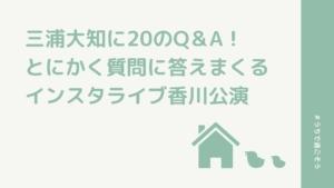 三浦大知に20のQ&A~とにかく質問に答えまくるインスタライブ香川公演~