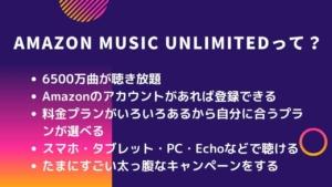 3か月無料!Amazon Music Unlimited(アマゾンミュージックアンリミテッド)の登録方法【2020年6月16日まで】