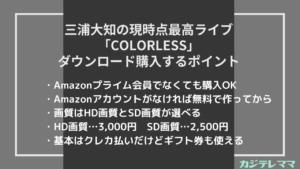 三浦大知の一番新しいライブ映像「COLORLESS」がAmazonプライムビデオでダウンロードできるよ【申込方法・注意点】