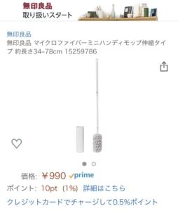 値段が公式と違う?Amazonで無印良品が買えるようになったけど注意するポイントがあるよ
